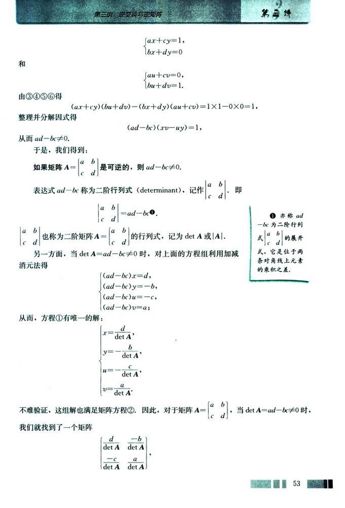 行列 式 因数 分解 行列式を因数分解せよという問題です。分からないのは、(4)(5)(7)(8)...